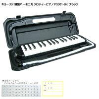 キョーリツ鍵盤ハーモニカP3001ブラック学校教育用32鍵盤メロディーピアノ:P-3001BK
