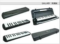 キョーリツ鍵盤ハーモニカP3001ブラック【子供向け】学校教育用32鍵盤(KCピアニカ)メロディーピアノ:P-3001BK