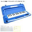在庫あり【どれみふぁシール&予備の名前シール付き】キョーリツ 鍵盤ハーモニカ P3001 ブルー(青色)【32鍵盤】KC メロディーピアノ P3001-BL(P3001-32K)