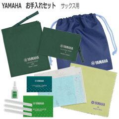 サックスのお手入れに必要なメンテナンス用品が1セットに!YAMAHA(ヤマハ) サックス用 お手入...