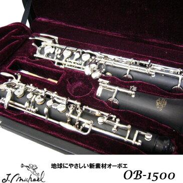 初心者向けオーボエ J.Michael/OB-1500【管楽器初心者】【ラッキーシール対応】