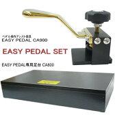 甲南 ピアノ補助ペダル:EASYPEDAL&専用スツール(CA900+CA800) イージーペダル ペダルアシスト器具