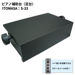 在庫あり■ピアノ 補助台(足置き台)S-33BK(S33) イトマサ