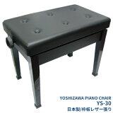 在庫あり【送料無料】日本製 ピアノ椅子 吉澤 YS-30(ブラック):新 高低自在 椅子【ラッキーシール対応】
