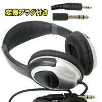 電子楽器用ステレオヘッドホンHP-170変換プラグ付き