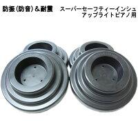 耐震・防音用インシュレータ:スーパー・セーフティー・インシュアップライトピアノ用(4つセット)