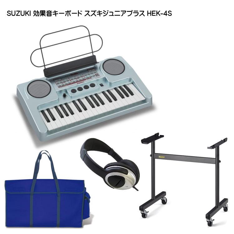 ピアノ・キーボード, キーボード・シンセサイザー  HEK-4S SUZUKI