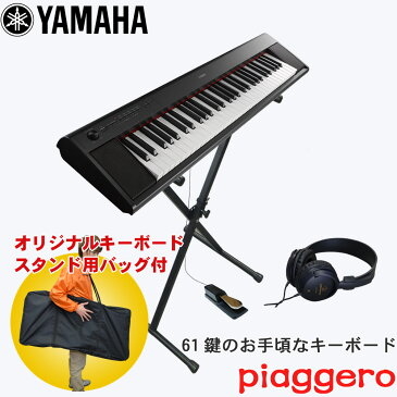 在庫あり【送料無料】YAMAHA ヤマハ 定番の電子キーボード NP-12-BK(標準鍵盤・61KEY) 横幅コンパクトなキーボード【X型スタンド・ペダル・ヘッドフォン付き】【ラッキーシール対応】