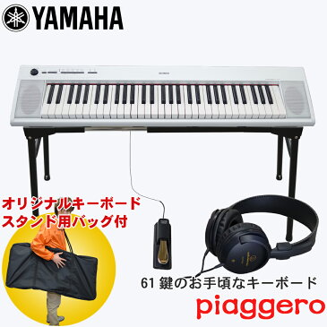 在庫あり【送料無料】ヤマハ YAMAHA 標準61鍵盤 コンパクト電子キーボード NP-12 白色【折りたたみ可能汎用テーブル型スタンド・ペダル・ヘッドフォン付き】【ラッキーシール対応】