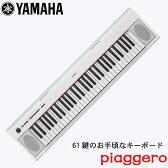 【送料無料】YAMAHA ヤマハ 61鍵盤 電子キーボード NP-12 ホワイト (キーボード初心者・ピアノ音色中心の演奏に)【北海道・沖縄県は別途 送料1,000円】