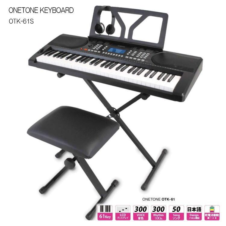 ピアノ・キーボード, キーボード・シンセサイザー OneTone 61 OTK-61S