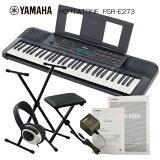 【限定セール】在庫有り【送料無料】ヤマハ 61鍵キーボード PSR-E273 X型スタンド&椅子付き
