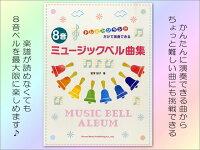 全音ミュージックベル(ハンドベル)カラー8音+曲集セットハンド式:ゼンオン