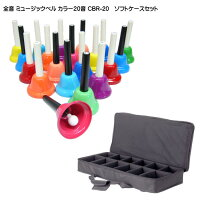 ミュージックベル(ハンドベル)カラー20音+ギグケース(ソフトケース)セット:全音
