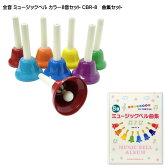 全音 ミュージックベル(ハンドベル) カラー8音+曲集セット ハンド式 CBR-8:ゼンオン