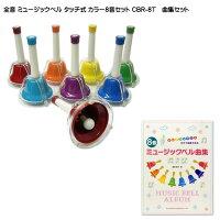 全音ミュージックベル(ハンドベル)カラー8音+曲集セットタッチ式:ゼンオン