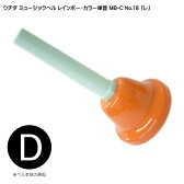 ウチダ・ミュージックベル 単音【カラー:高D】ハンドベル・レインボー・カラー MB-C NO.18 高い「れ」