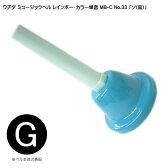 ウチダ・ミュージックベル 単音【カラー:高G】ハンドベル・レインボー・カラー MB-C NO.33 高い「そ」