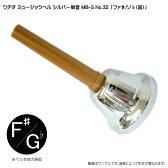 ウチダ・ミュージックベル 単音【シルバー:高F#/Gb】ハンドベル・シルバー MB-S NO.32 高い「ふぁ#/そb」