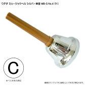 ウチダ・ミュージックベル 単音【シルバー:C】ハンドベル・シルバー MB-S NO.4「ど」