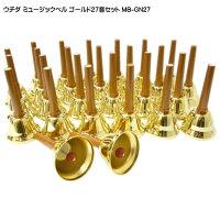 ウチダミュージックベル(ハンドベル)ゴールド27音MBG27