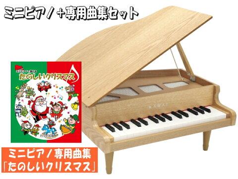 たのしいクリスマス曲集付き【送料無料】カワイ ミニピアノ ナチュラル:1144 グランドピアノ(木目) 河合楽器
