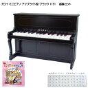 在庫あり■りょうてでクラシック曲集付き【送料無料】カワイ ミニピアノ アップライト型 ブラック 1151 河合楽器(KAWAI)