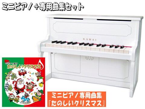 在庫あり■たのしいクリスマス曲集付き【送料無料】カワイ ミニピアノ アップライト型 ホワイト 1152 河合楽器(KAWAI)