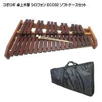 コオロギシロフォン卓奏用木琴ECO32ソフトケースセット
