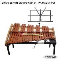 コオロギヨーロピアンデスクシロフォン卓奏用木琴X32Kテーブル型スタンド+譜面台セット
