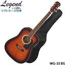 送料無料【ケース付き】Legend アコースティックギター WG...