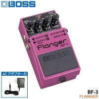 【ACアダプター付き】BOSSフランジャーBF-3Flangerボスコンパクトエフェクター
