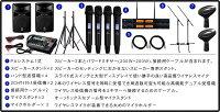 屋内ステージに最適ヤマハ出力400W簡易PAセット(高品質ワイヤレスマイク4本セット・スピーカースタンド付き)YAMAHAPAシステム