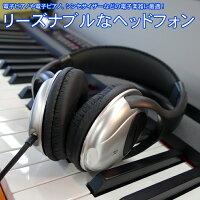 楽器用:ステレオヘッドフォンHP-170(変換プラグ付き)電子ピアノ用ヘッドホン:HP170