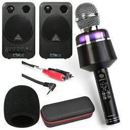 【送料無料】おうちカラオケセット 小型モニタースピーカーセット エコー付カラオケマイク Bluetooth