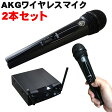 在庫あり■AKG ワイヤレスマイク (ハンドマイク2本/2ch受信機付きセットパック) WMS40 PRO MINI VOCAL SET DUAL