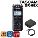 在庫あり【送料無料】TASCAM リニアPCMレコーダー DR-05X(無指向性マイク) (USBケーブル・USBアダプター付き)タスカム【ラッキーシール対応】