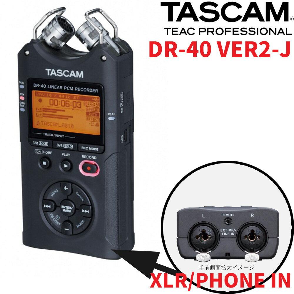 【ポイント10倍】在庫あり■TASCAM リニアPCMレコーダー DR-40VER2-J 日本語表示対応モデル