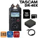 在庫あり【送料無料】タスカム TASCAM レコーダー DR-40X (microSDカード/USBケーブルセット)リニアPCMレコーダー