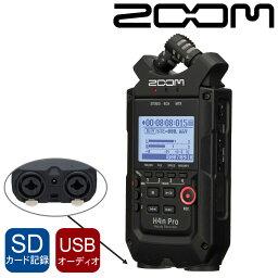 在庫あり【送料無料】ZOOM ハンディレコーダー H4n Pro BLK (USBマイク機能付き)