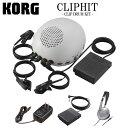 【送料無料】KORG CLIPHIT(クリップヒット) CH-01 ACアダプター/ヘッドフォン/ペダルスイッチ付き