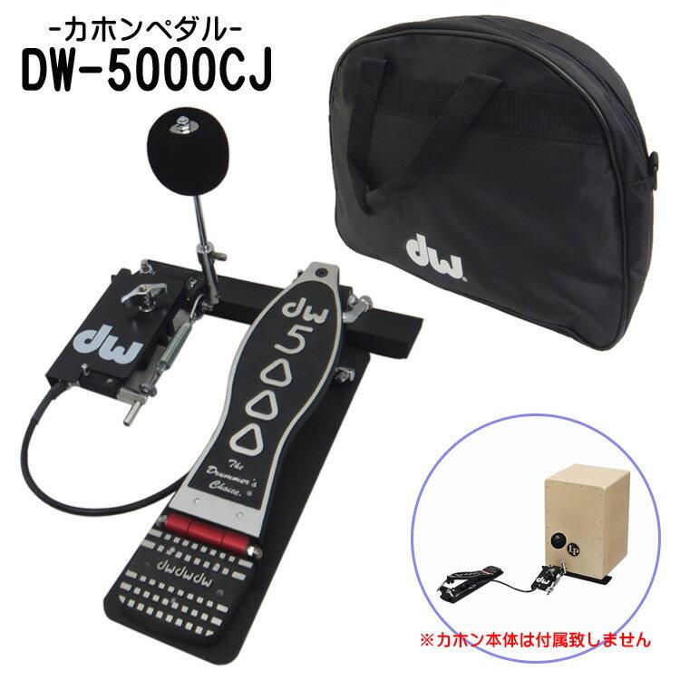 パーカッション・打楽器, アクセサリー・パーツ 5DW (Cajon pedal)(DW-5000CJ)