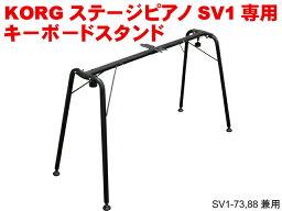 在庫あり【送料無料】KORG SV1専用 キーボードスタンド ST-SV1 (SV1 73/SV1 88兼用)