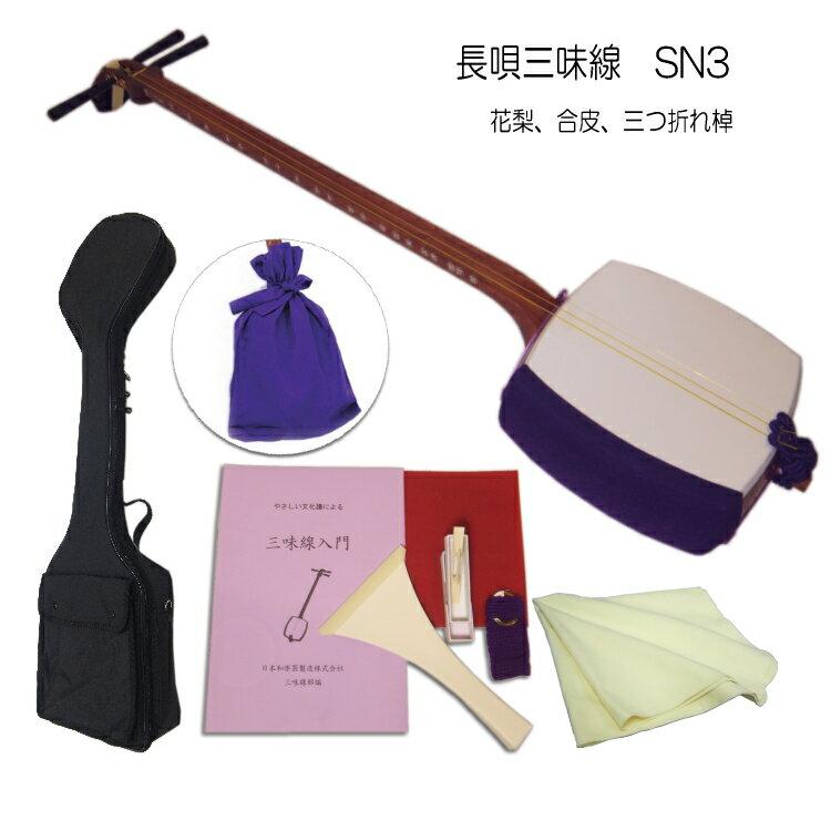 和楽器, 三味線  SN3 10