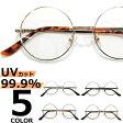 【全3色】 伊達メガネ ボストン 伊達めがね だてめがね 丸メガネ 丸めがね 丸眼鏡 メンズ レディース UVカットレンズ 送料無料 丸型