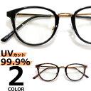 【全5色】 伊達メガネ サングラス ボストン ライトカラーレンズ 薄い色 丸メガネ 細い縁 丸めがね 丸眼鏡 カラーレンズサングラス メンズ レディース UVカット