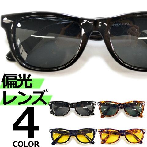 【全4色】 偏光サングラス 伊達メガネ カラーレンズ 薄い色 ライトカラー ウェリントン ウェイファーラー 黒ぶち メンズ レディース UVカット