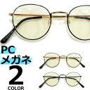 【全2色】 PCメガネ ブルーライトカット 伊達メガネ サングラス ボストン ラウンド 丸メガネ 丸型 おしゃれ 可愛い パソコン用 目を保護する メンズ レディース アジアンフィット