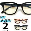 【全2色】 PCメガネ ブルーライトカット 伊達メガネ サングラス ウェリントン おしゃれ 可愛い パソコン用 目を保護する メンズ レディース アジアンフィット