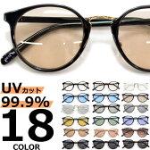 【全9色】 伊達メガネ サングラス ボストン ライトカラーレンズ 薄い色 伊達メガネ ダテメガネ 丸メガネ 丸めがね 丸眼鏡 メンズ レディース UVカット 丸型 カラーレンズサングラス
